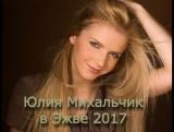Юлия Михальчик - Концерт в Эжве  2017
