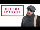 Моёкрасиво Гарик Сукачёв рок музыкант