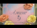 С Днем Рождения Амина