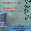 Горьковские Дни в библиотеке им. Горького
