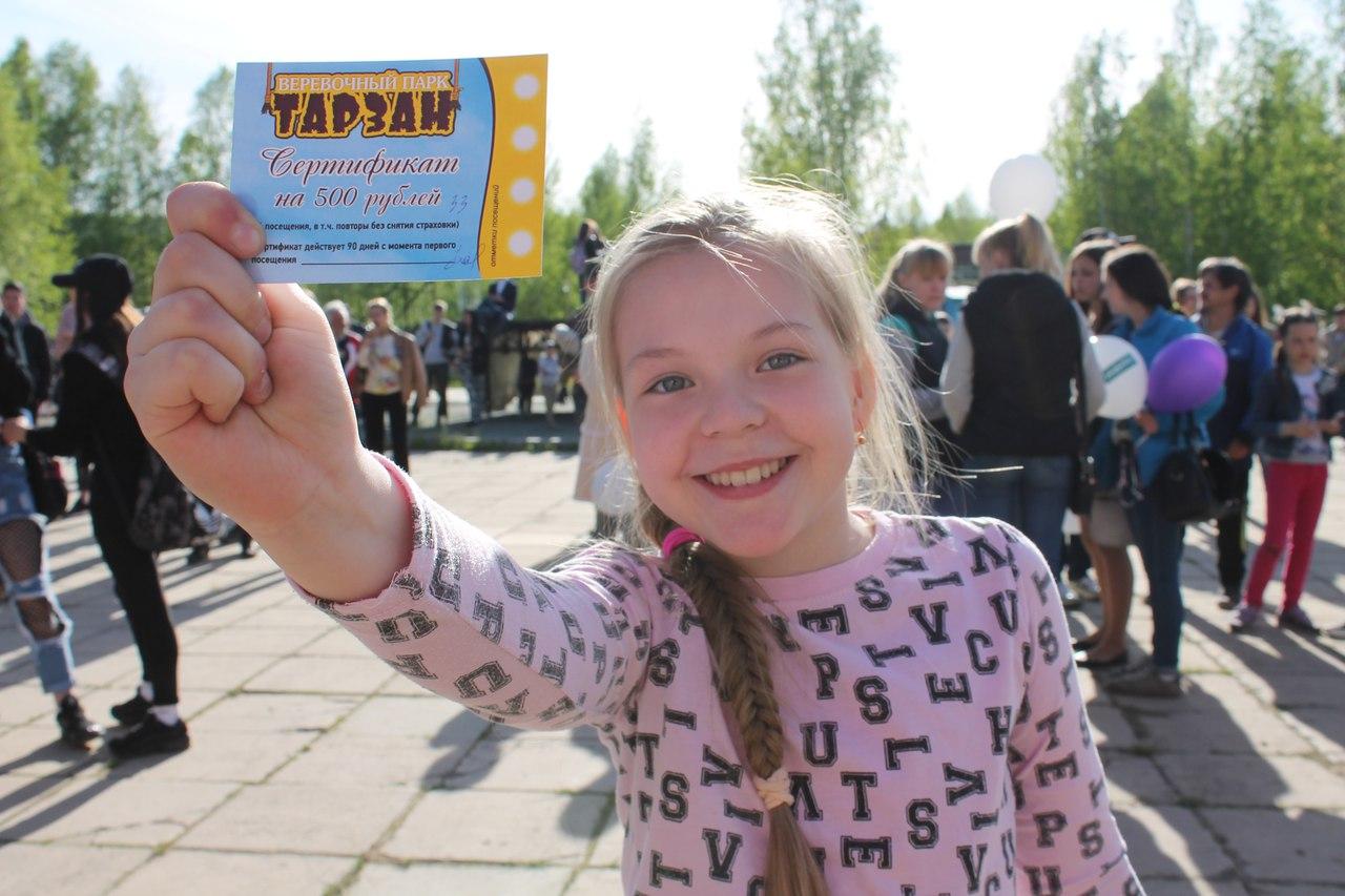 Город отпраздновал День защиты детей