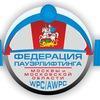 Федерация WPC/AWPC г. Москвы и Московской обл.