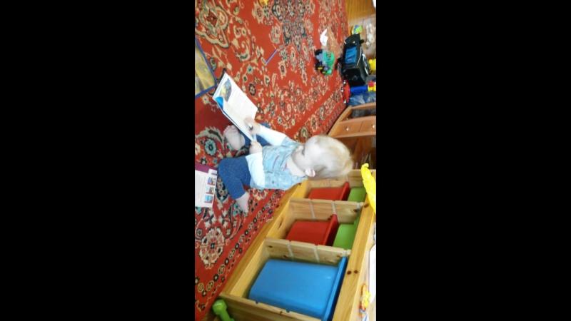 как Кирилл читает книжку
