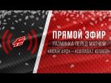 Разминка перед матчем с Салаватом Юлаевым - ПРЯМОЙ ЭФИР