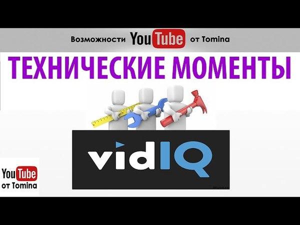 Плагин для ютуба VidIQ. Классное расширение для YouTube. Сервис оптимизации плагин VidIQ!