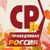 СПРАВЕДЛИВАЯ РОССИЯ Челябинск