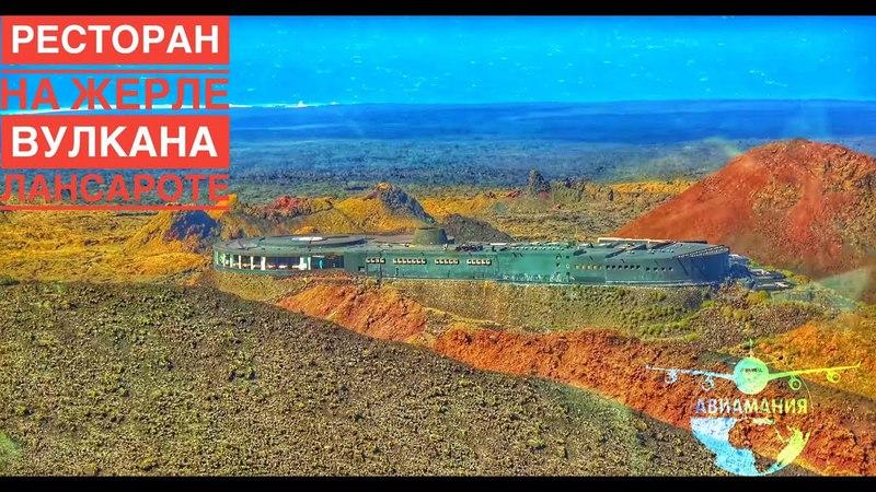 Лансароте Канары Ресторан Эль Дьябло на жерле вулкана Авиамания (Restaurant El Diablo Lanzarote)