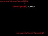 Artik Asti – Ангел (караоке, минус)