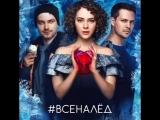 Главный романтический фильм этой зимы уже в кино: смотри #фильмЛёд с любимыми!