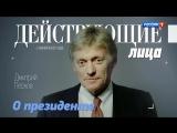 Дмитрий Песков - Действующие лица с Наилей Аскер - заде.