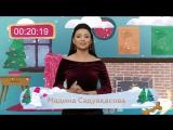 Жаңа жылдық құттықтау. Мадина Сәдуақасова