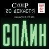 """Сплин"" 6 декабря в КЗ ""Супер"""