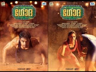 Арена/Godha (2017) Malayalam