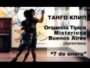 "ТАНГО КЛИП. Оркестр Orquesta Típica Misteriosa Buenos Aires. ""7 de enero"" (J.Arias)"