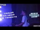 ЦUNAMI Танцуй со мной в темноте NMB cover ЭКВАТОР 2017 LIVE