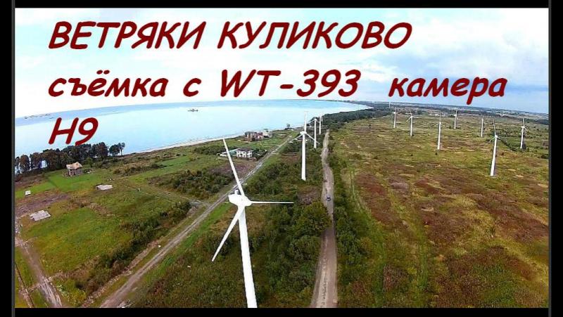 ВЕТРЯКИ КУЛИКОВА ⁄съёмка с квадрокоптера WT-393 камера Н9⁄