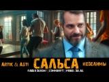Клип к Сериалу САЛЬСА - ARTIK & ASTI - НЕДЕЛИМЫ от ПАВЕЛ ДЕЛОНГ | COMMUNITY | PAWEL DELAG