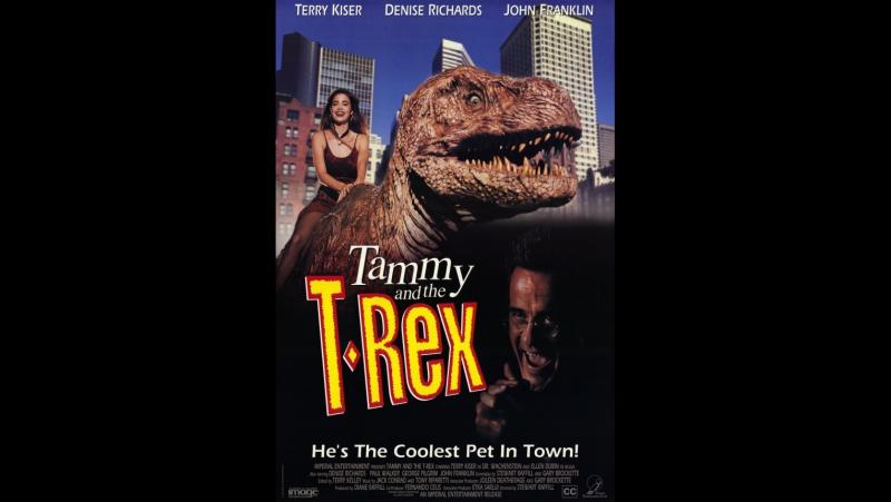 Тамми и динозавр / Tammy and the T-Rex. 1994. Перевод Леонид Володарский. VHS