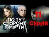 По ту сторону смерти (11 серия из 16) (2018) HD