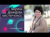 Встреча с Мариной Демидовой