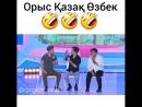 Казак орыс озбек