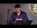Заключительное слово Сергея Пестова после Концерта 01.12.2017 года, Москва
