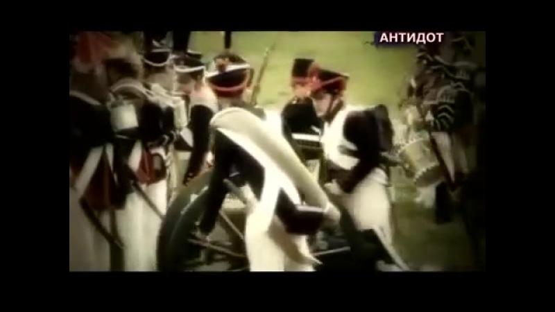 Неизвестная война 1812 года ...