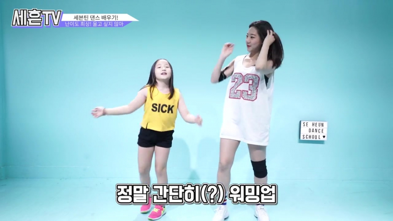 세흔TV 3회 _ 세븐틴(Seventeen) - 울고싶지 않아(Dont Wanna Cry)