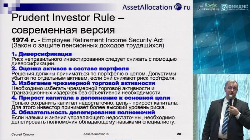 Сергей Спирин. Распределение активов как основа деятельности финансового советника