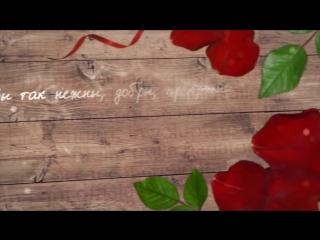 Поздравление с 8 МАРТА...Очень красивая музыкальная видео открытка .