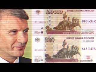 Как Путин, Набиулина, Греф, Тиньков и прочие выдоили Россию