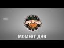 Момент дня | Лев Сергеев (Урал ДЮБЛ) | 22.11.17 |