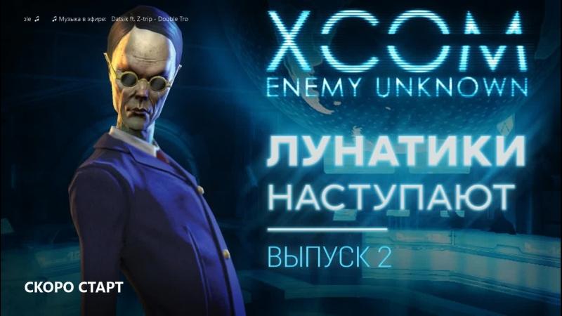 Ламповые игоры: XCOM: Enemy Unknown №2 ЛУНАТИКИ НАСТУПАЮТ