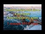 7 января 2018 года. Знаменательные даты в истории Красноярского края.