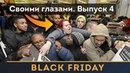 Black Friday Чёрная пятница в США Своими глазами Выпуск 4
