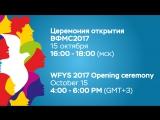 Открытие Всемирного фестиваля молодёжи и студентов в Сочи.