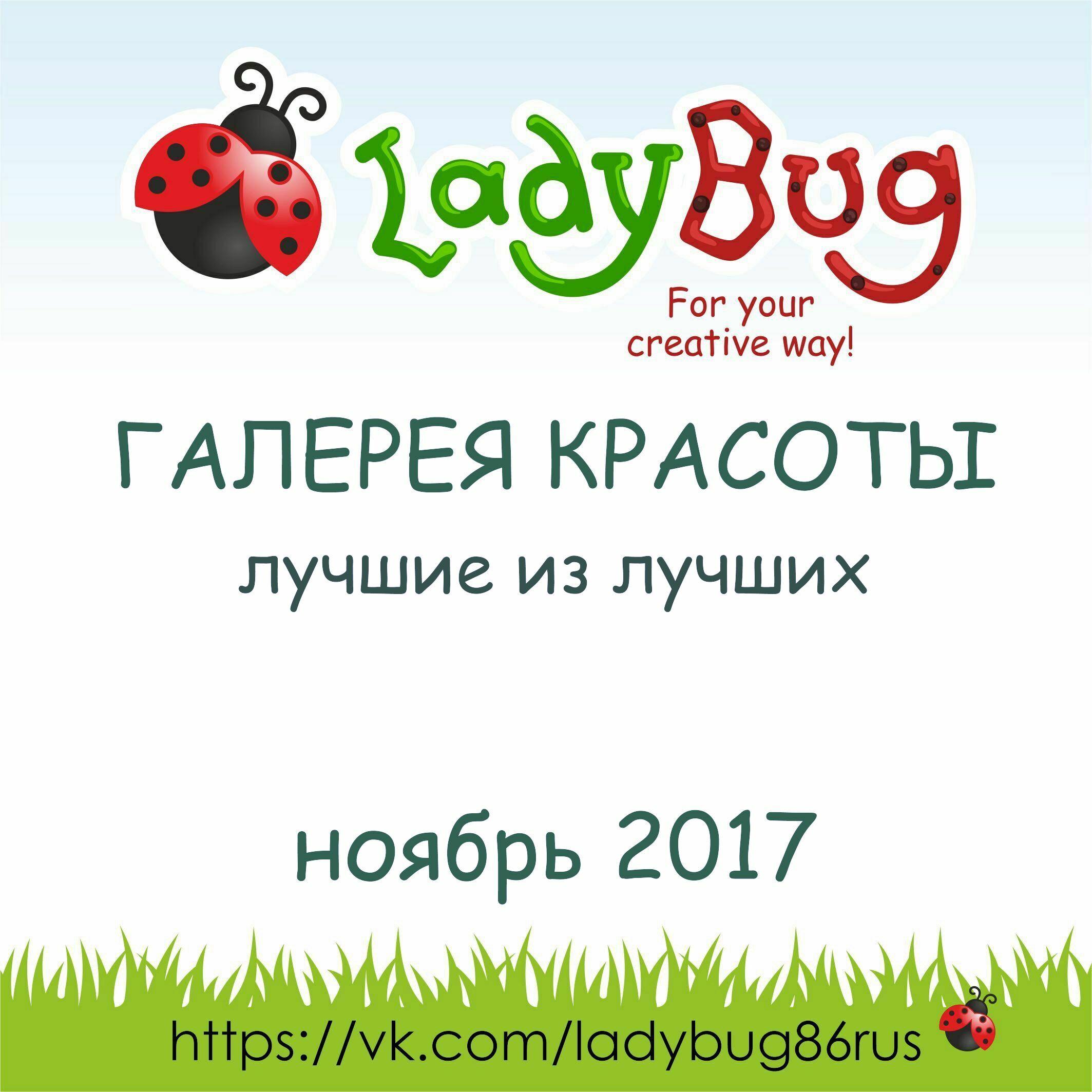 """Моя работа в ТОП-11 в галереи красоты """"ноябрь"""" от LadyBug:"""
