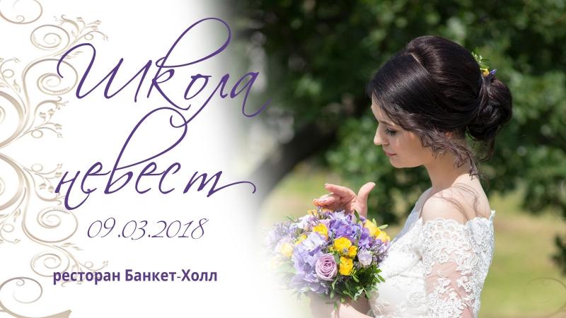 Школа невест 2018 (Чишмы)