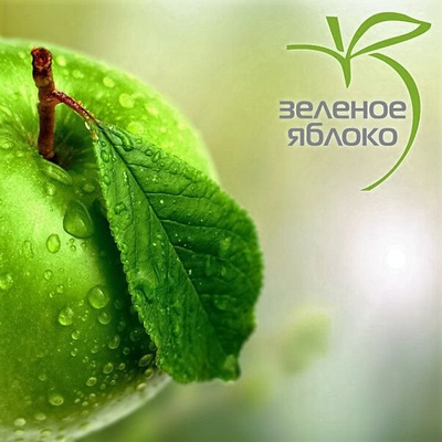 Яблочко Зеленое