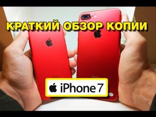 Краткий обзор 📱 iPhone 7 💯 %  vk