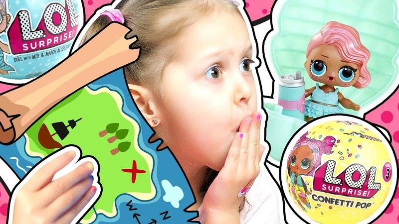 LOL Жемчужина Карта Сокровищ В поисках сюрпризов ЛОЛ Ракушка Шипучка в воде с Куклой ЛОЛ Kids Video