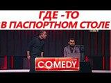 Comedy Club 2018  - ПАСПОРТНЫЙ СТОЛ!!! (Демис Карибидис, Андрей Скороход)
