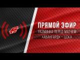 Разминка перед матчем с ЦСКА - ПРЯМОЙ ЭФИР