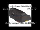 Кофр задний GKA 8050 / R304