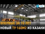 Выкатка новейшего ракетоносца Ту-160М2 в Казани
