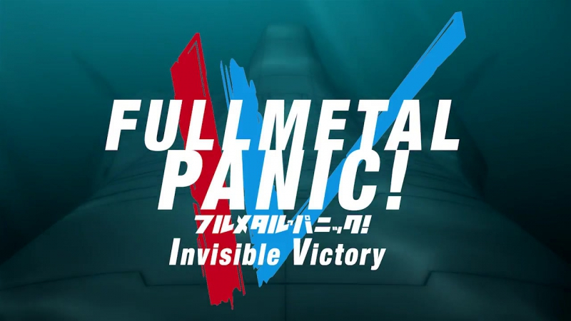 Трейлер | Trailer «Full Metal Panic! Invisible Victory»