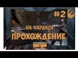 Dishonored 2 на хардкоре (1080p Ultra Settings) #2