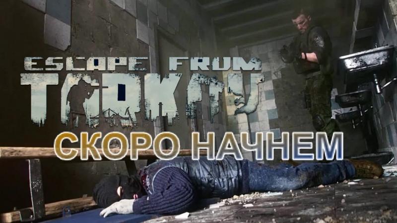 Escape From Tarkov ► Побег из Таркова ►Топорная работа