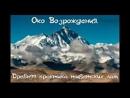 Око возрождения АУДИОКНИГА_144p.3gp