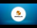 Почему SHINGLAS Шинглас лучше